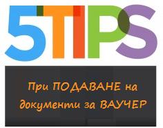 5 съвета за хора, които се интересуват от подаване на документи за ваучери