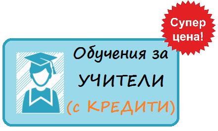 Обучения за учители по Наредба 12, с 1 кредит - без ваучер