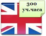 курс по английски език с ваучер, 300 учебни часа