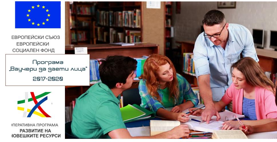 схема Ваучери за заети лица - обучения от Курсове123.ком